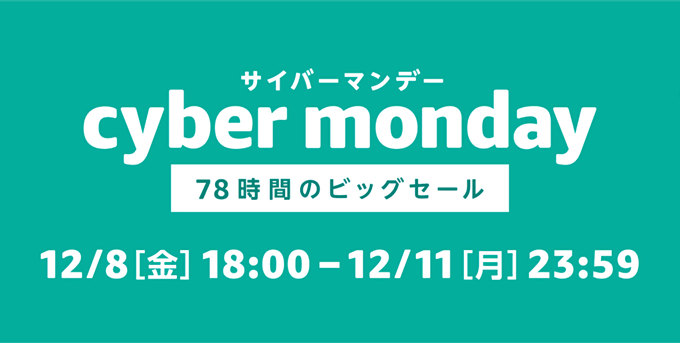 Amazon Cyber Monday アマゾン サイバーマンデー