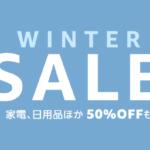 Amazon Winter Sale アマゾン ウィンターセール 2017