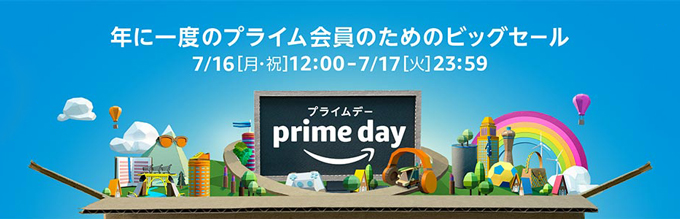 Amazon Prime Day アマゾン プライムデー 2018
