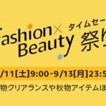 Amazon ファッションタイムセール祭り