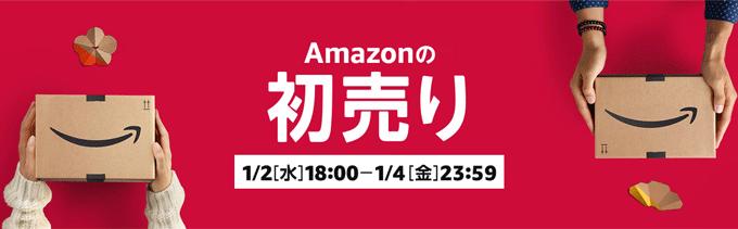 Amazon Amazonの初売り 2019