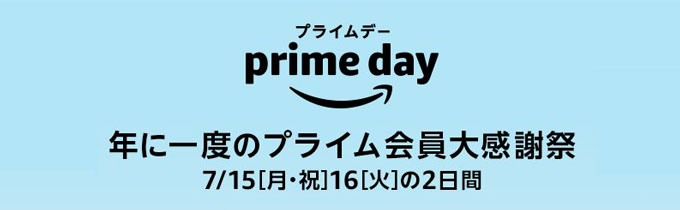 Amazon Prime Day プライムデー