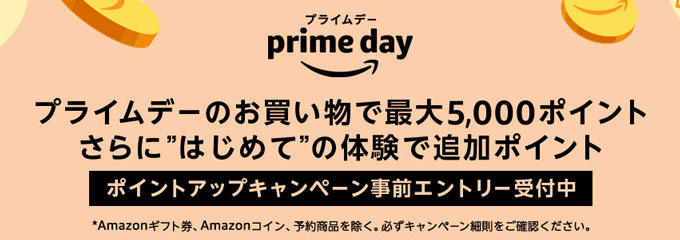 Amazon Prime Day プライムデー ポイントアップキャンペーン