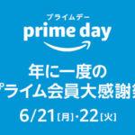 Amazon Prime Day プライムデー 2021