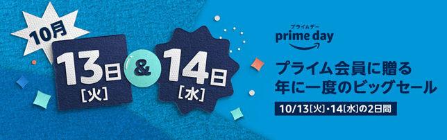 Amazon Prime Day プライムデー 2020