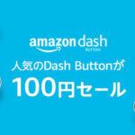 Amazon Prime Day アマゾン プライムデー Dash Button ダッシュボタン 100円セール