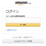 Amazon アカウント 作成 サインイン
