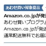 Amazon あわせ買い対象商品 税込合計額2,000円以上