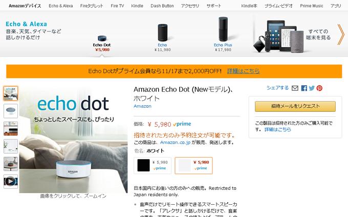 Amazon Echo Dot 招待メールをリクエスト ボタン