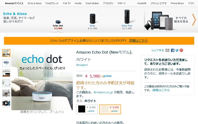 Amazon Echo Dot リクエスト完了