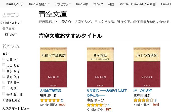 Amazon Kindleストア 青空文庫