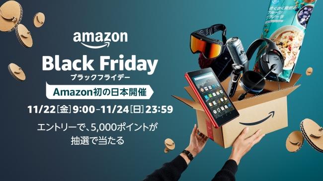 Amazon Black Friday Sale ブラックフライデー 2019
