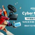 Amazon Cyber Monday サイバーマンデー セール 2019