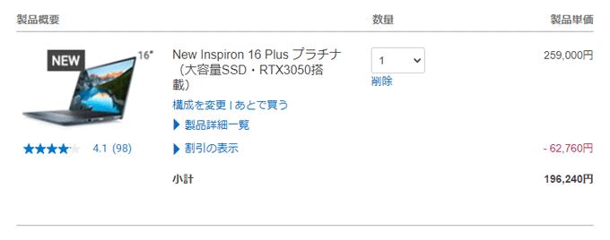 希望の構成で20万円切り