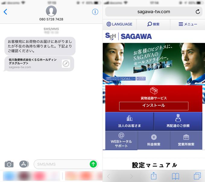 迷惑SMS 偽佐川 偽サイト 偽アプリ