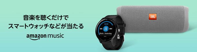 Amazon Music Unlimited Prime Music 音楽を聴くだけでスマートウォッチやスピーカーなどが当たるキャンペーン