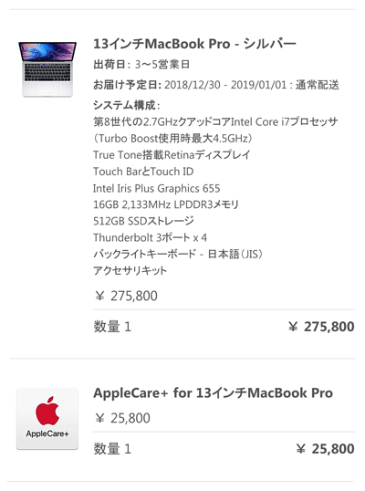 MacBook Pro 13インチ 16GB 512GB Core i7 AppleCare+ for Mac