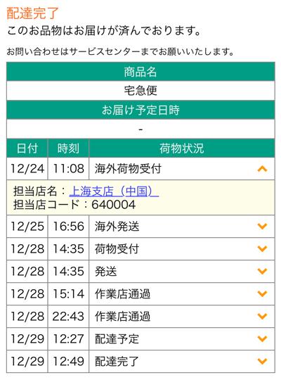 上海出荷から5日で到着