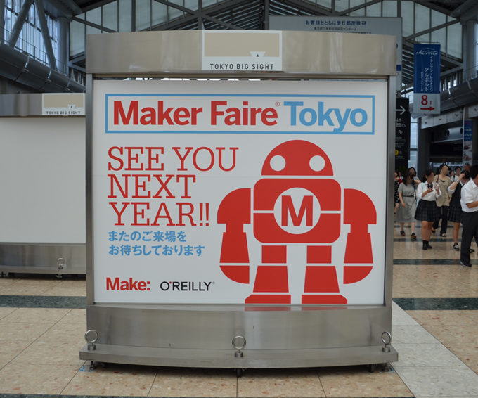 Maker Faire Tokyo 2017 See You Next Year
