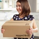 Amazonプライム 本会員 有料会員 移行 登録