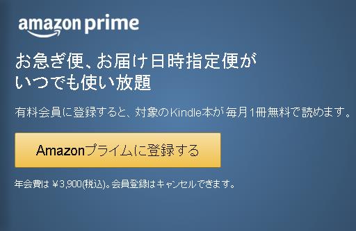 Amazonプライムに登録する リンクボタン