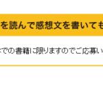 読書感想文全国コンクール公式サイト 感想文Q&A